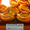 石窯パン工房 グレンツェン - 料理写真:「焦がしアップルデニッシュ」