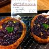 石窯パン工房 グレンツェン - 料理写真:「ぶどうデニッシュ」