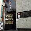 あんぷく - 内観写真:池袋西口にある「ロサ会館」の裏手。劇場通り沿いに店はあります