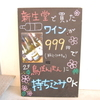 鳥ぼんぼん - 内観写真:1階の御影新生堂で購入したワインを持ち込むことも可能です。安くておいしいワインがたくさん。1本999円です♪