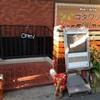 ゴダワリアジアンレストラン&バー - 外観写真: