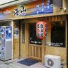 居酒屋 海山 - 内観写真:外観