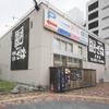 ざうお - 外観写真:長浜にある同店は、2時間無料の駐車場も完備。車での来店に便利