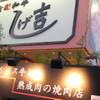 食彩和牛しげ吉 - 外観写真:ナンセンスなピンク壁が特徴です