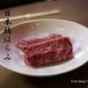 日本橋イタダキ - 料理写真:【日本橋はらみ】  肉厚でジュシー柔らかな特撰はらみ