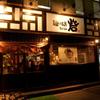 麺の坊 砦 - 内観写真:外観