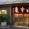 亀すし - 外観写真:お店の外観です。