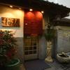 元町 梅林 - 外観写真:お店の外観