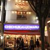 CHICHUKAI UOMARU - 外観写真:夜遅くてもOKです!