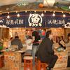 浜焼酒場 魚○ - 内観写真:漁場のような雰囲気