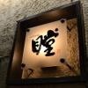 瞠 - 内観写真:店内ロゴ