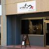 もつ鍋 たつ - 内観写真:本場博多の専門店の味。厳選メニューが楽しめるお店