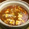 全開口笑 - 料理写真:本場四川省の山椒&唐辛子が味の決め手!スパイシーな香りが魅力の『やみつき麻婆豆腐 土鍋仕立て』