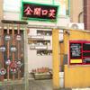 全開口笑 - 外観写真:気軽に立ち寄り、本格的な味わいを堪能できるお店