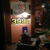 和牛ホルモン 文吾商店 - 内観写真:なんとアサヒスパー生中が常時399円です!