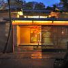 フレンチレストラン 千秋亭 - 内観写真:千秋亭玄関