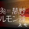 焼肉萬野ホルモン舗 - メイン写真:
