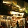 赤羽 トロ函 - メイン写真: