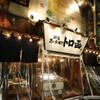 新宿思い出横丁 トロ函 - メイン写真: