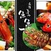魚料理専門 魚魚一 - メイン写真: