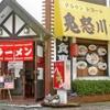 ラーメン 八海山 - メイン写真:
