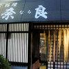 奈良 - メイン写真: