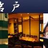 日本料理 岩戸 - メイン写真: