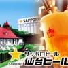 サッポロビール 仙台ビール園 - メイン写真: