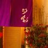 季節料理 汐彩 - メイン写真: