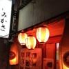 居酒屋 みかさ - メイン写真: