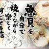磯丸水産 - メイン写真: