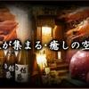 麻布十番 さくら 鳥居坂 - メイン写真: