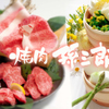 孫三郎 - メイン写真: