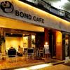 ボンドカフェ  - メイン写真: