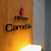 ビストロ カルネジーオ - メイン写真: