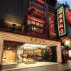 廣東飯店 - メイン写真: