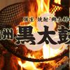 九州黒太鼓 - メイン写真: