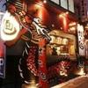 担々麺 錦城 - メイン写真:
