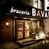ブラチェリア バーヴァ - メイン写真: