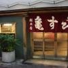 亀すし - メイン写真: