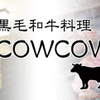 COWCOW - メイン写真:
