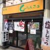 麺屋ぐらんふぁ - メイン写真:
