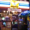 タイ屋台居酒屋 ダオタイ - メイン写真: