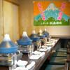 しぞ~か - 内観写真:50名様までご利用頂ける大宴会場。噴火する富士山静岡鍋が並ぶ姿は圧巻!!