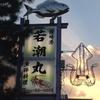 玄海 若潮丸 - メイン写真:
