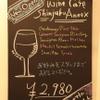 ワインカフェ新宿 - メイン写真:
