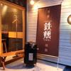鉄燻CHOI - メイン写真: