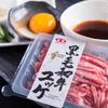 闘牛門 - 料理写真:和牛ユッケ