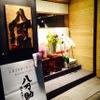 博多串焼き 八乃助 - 外観写真:NEW OPENしました!