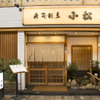 寿司割烹 小松 - メイン写真:
